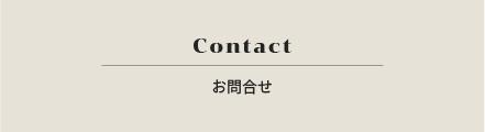 Contact お問合せ