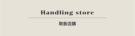 Handing store 取扱店舗